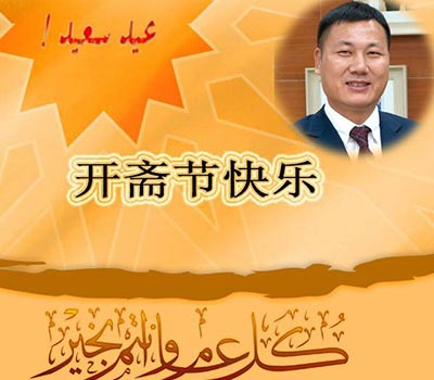 The Chairman of Jinhua Weihai food co.,ltd, Mr. Chen Wenzhu, together with all the staffs wish the Muslims throughout the country Eid Mubarak!